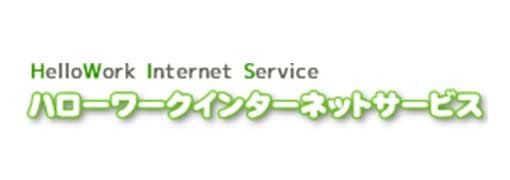 ハローワークインターネットサービス