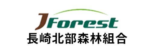 長崎北部森林組合