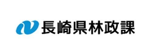 長崎県林政課