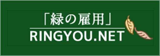 緑の雇用「R I N G Y O U.NET」