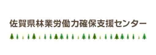 佐賀県林業労働力確保支援センター